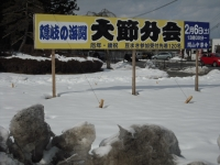 中尊寺2016-01-31-008