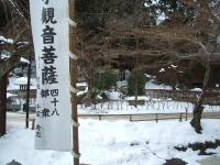 中尊寺2016-01-31-7156
