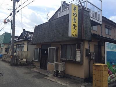 その食堂2店舗
