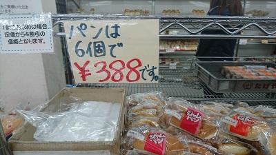 たけや製パン3