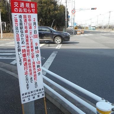 埼玉県駅伝 交通規制