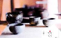 陶房窯八③