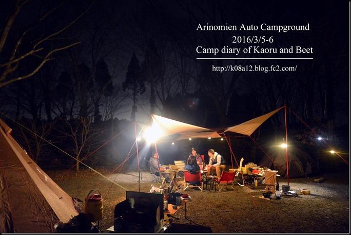 arinomien201603-1002
