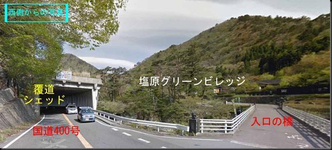 shiobara009-1
