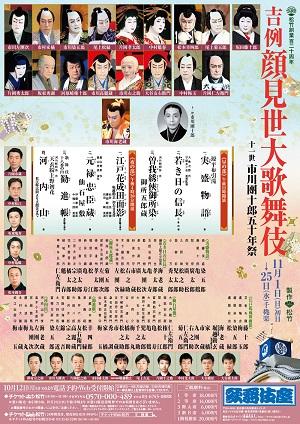 kabukiza_201511ffl[1]