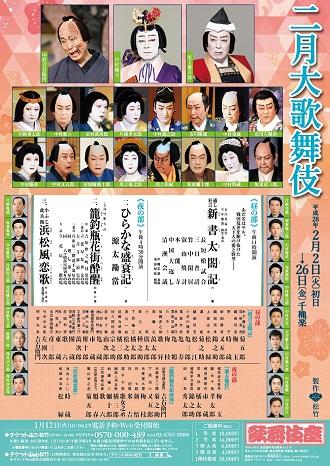 kabukiza_201602fffl_9378757235104804566216b9ad98eb47[1]