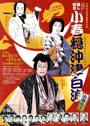 H2801kabuki-hon-omote.jpg
