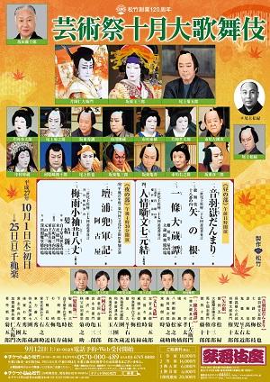 kabukiza_201510ffl.jpg