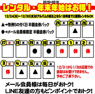 ねんまつねんし2015-16