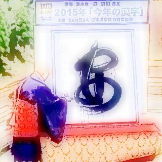 今年の漢字 安