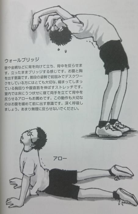 ストレッチみやすのんき03