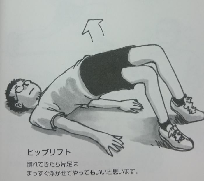 筋トレみやすのんき02