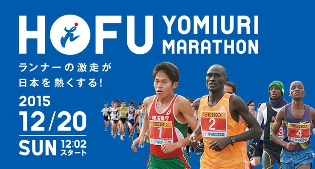 防府読売マラソン201512