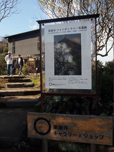 東慶寺フォトギャラリー写真展20160221