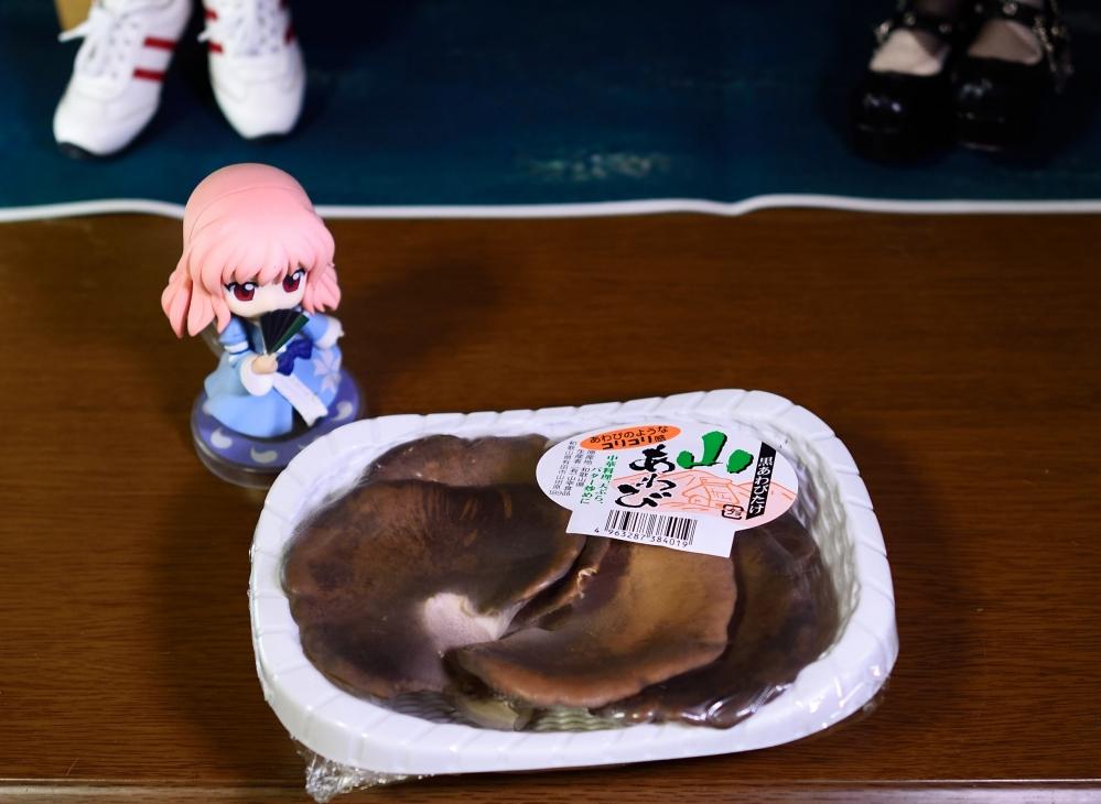 黒アワビタケ食用