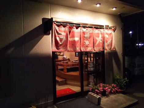 横浜ラーメン