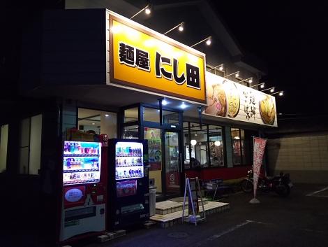 麺屋 にし田