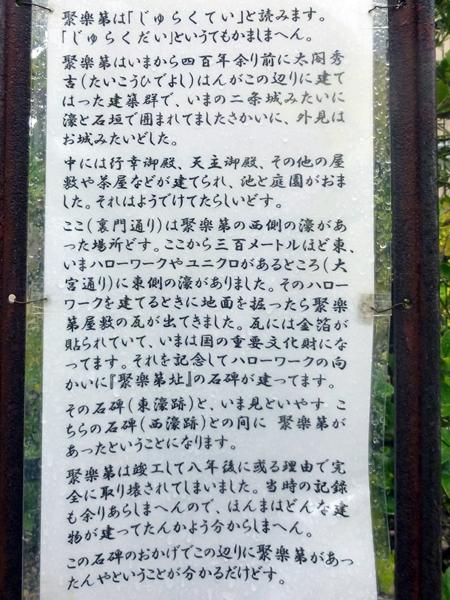 聚楽第01