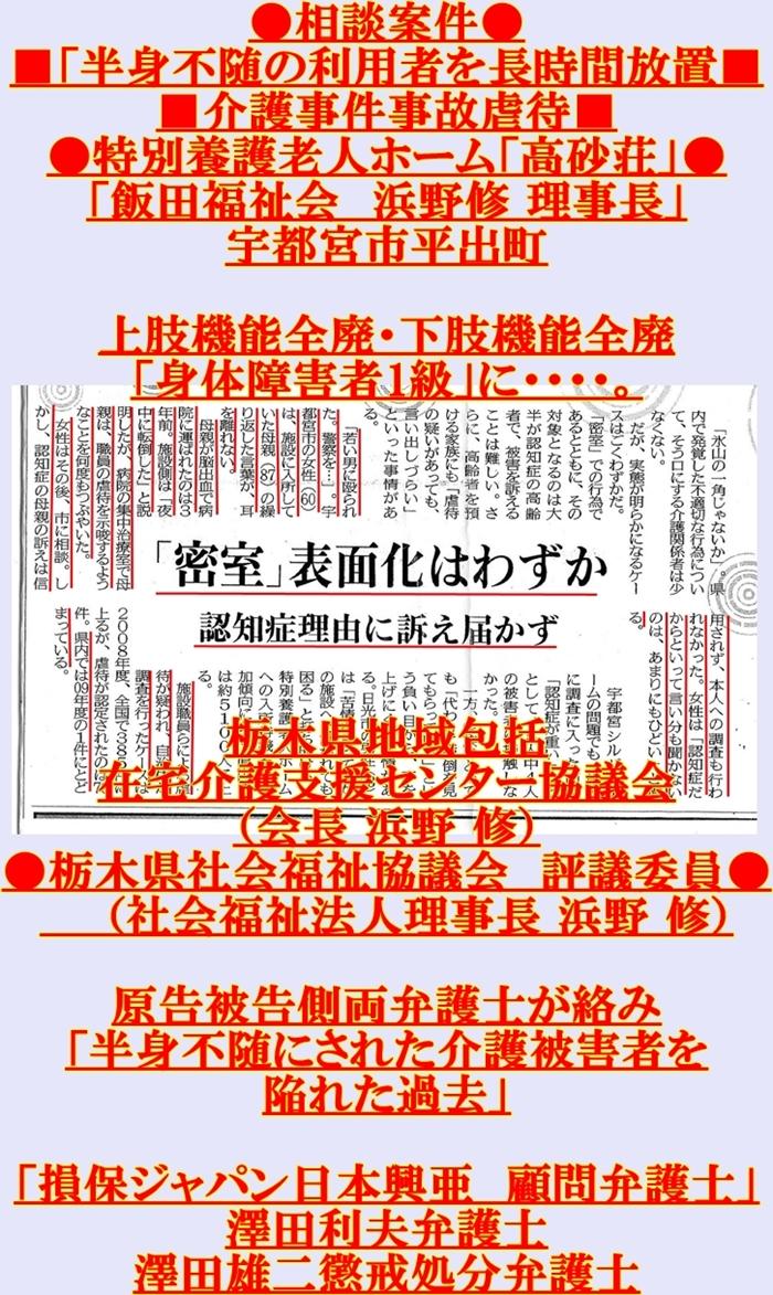高砂荘 飯田福祉会 浜野修理事長 澤田雄二弁護士 下野新聞記事