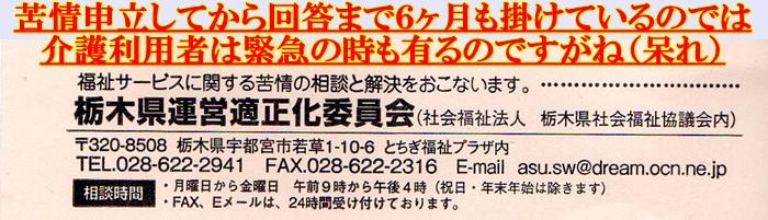 栃木県運営適正化委員会