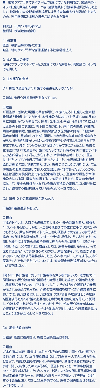 横浜地裁H17年3月22日転倒1-vert