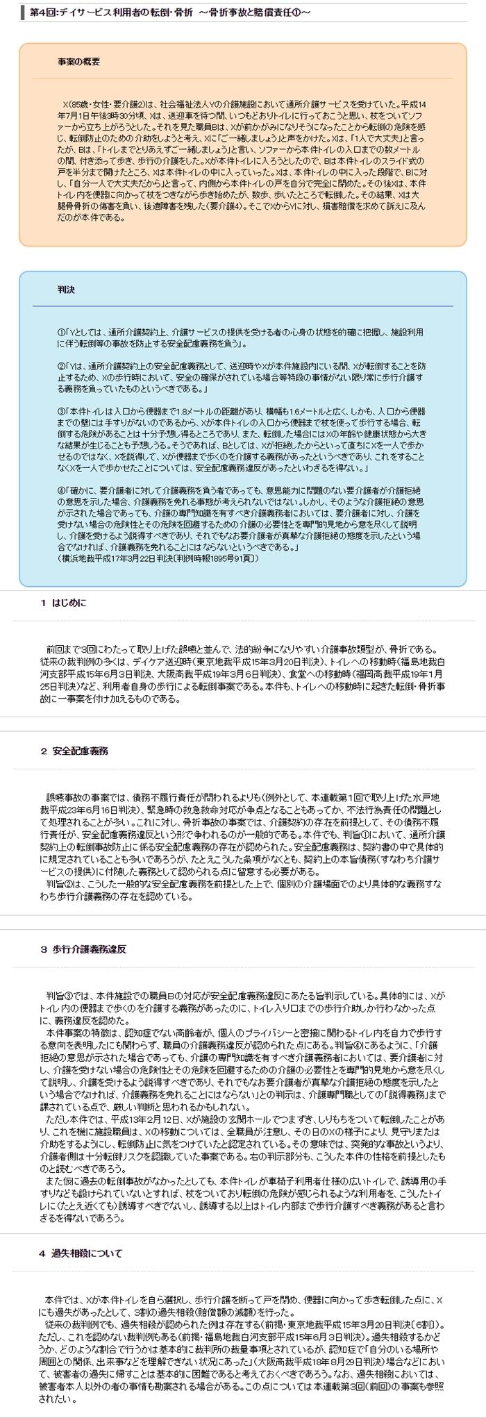 横浜地裁H17年3月22日転倒3-vert