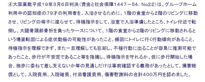 大阪高裁H19年3月6日転倒