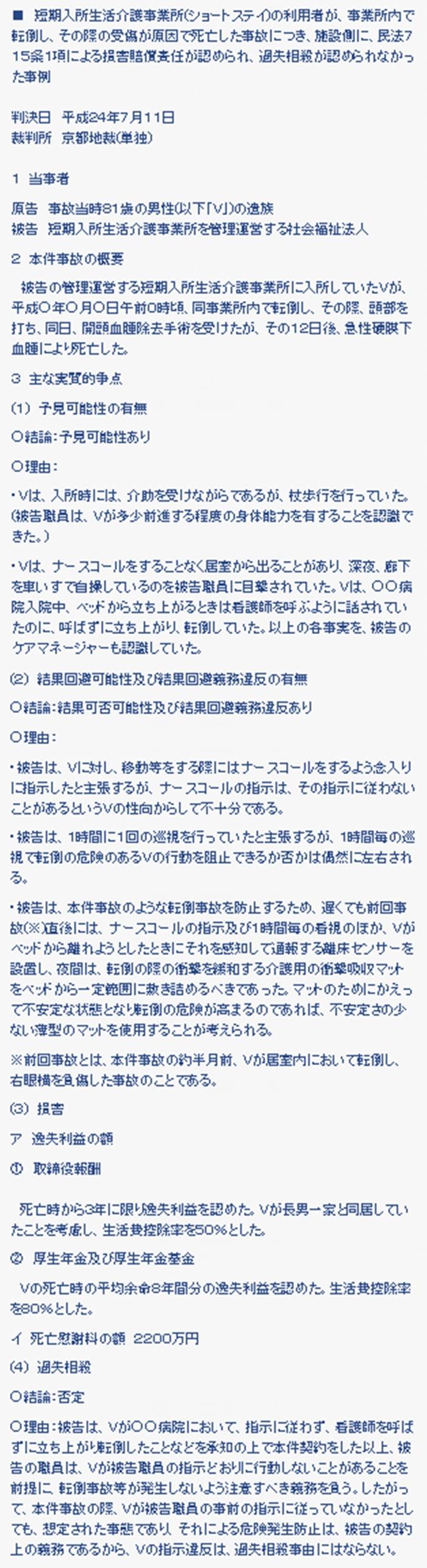 京都地裁H24年7月11日転倒-vert