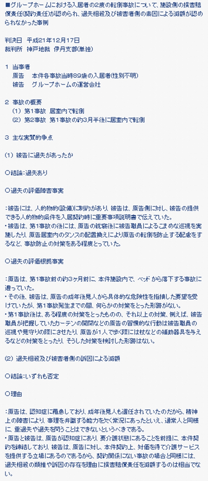 神戸地裁H21年12月17日転倒