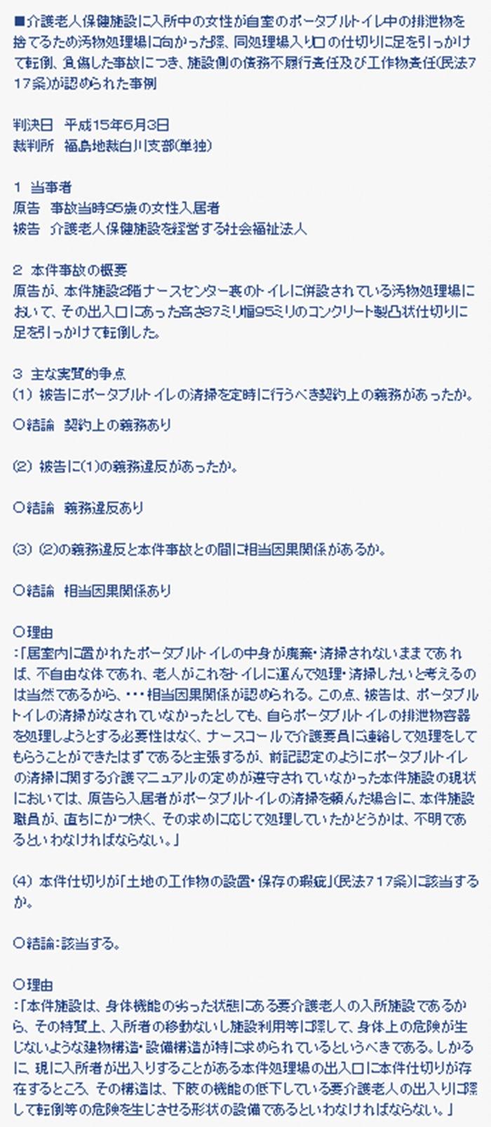 福島地裁H15年6月3日転倒