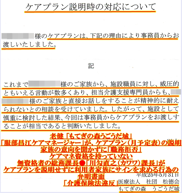 ケアプラン説明問題 雛型澤田雄二弁護士