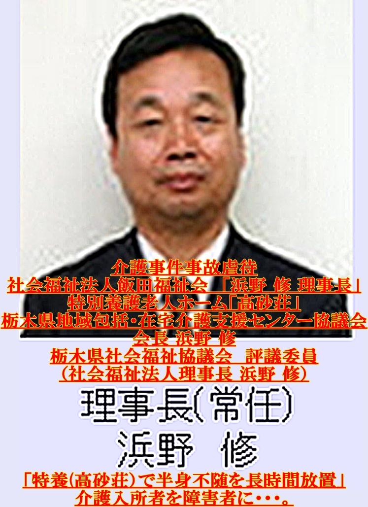 飯田福祉会 高砂荘 浜野 修 理事長 介護事件事故虐待