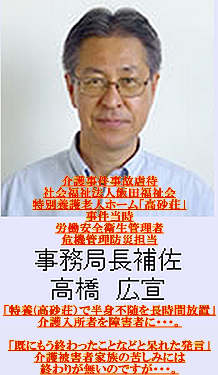 飯田福祉会 高砂荘 高橋広宣 事務局長補佐 介護事件事故虐待