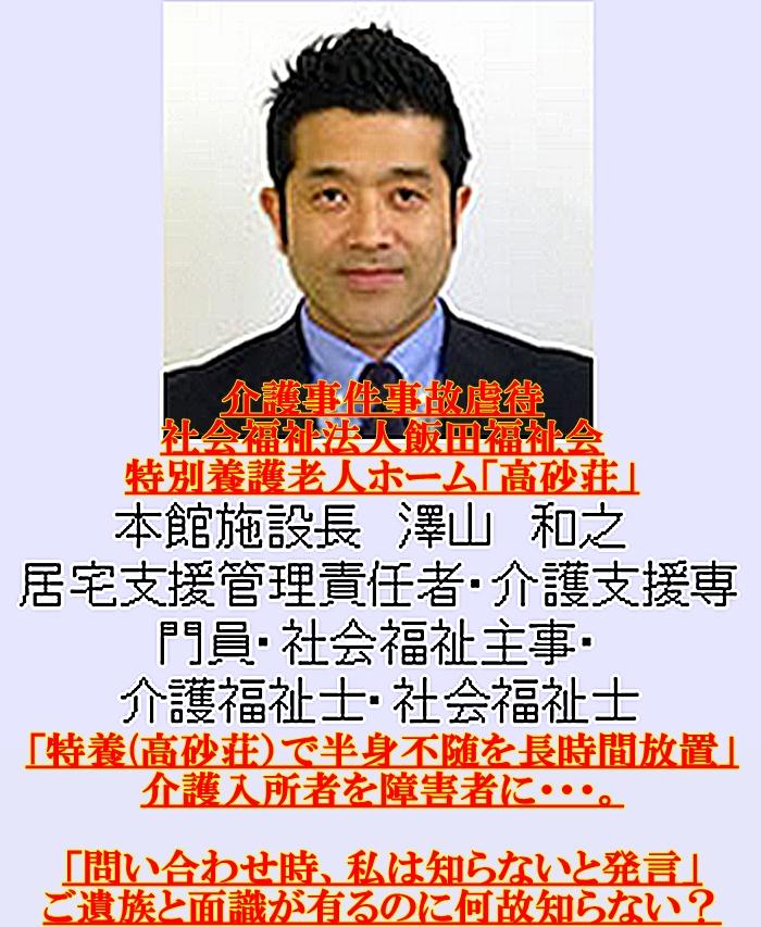 飯田福祉会 高砂荘 澤山和之 介護事件事故虐待