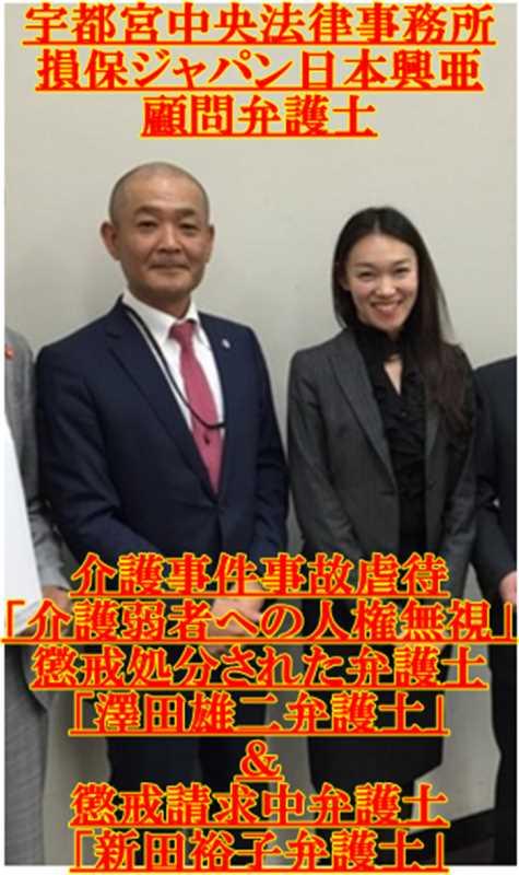 s-澤田雄二・新田裕子