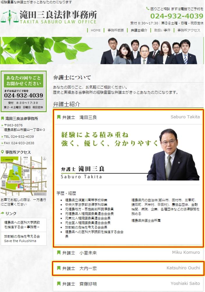 滝田三良法律事務所 大内一宏 澤田雄二 宇都宮中央法律事務所