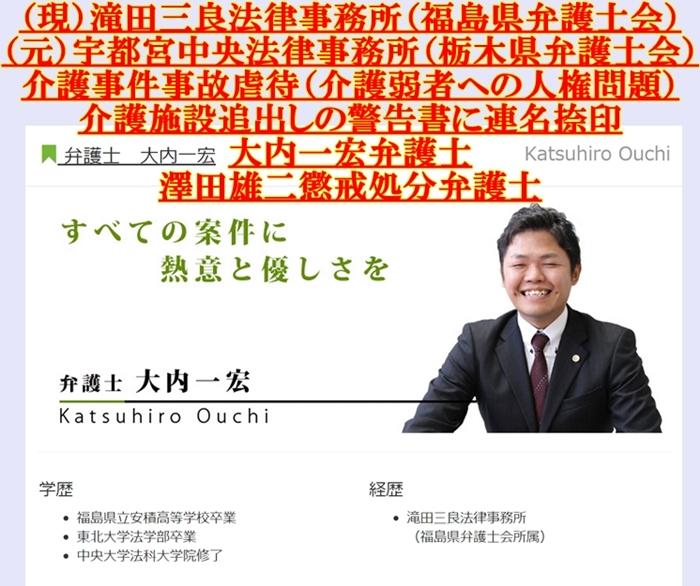 大内一宏 滝田三良法律事務所  澤田雄二 宇都宮中央法律事務所