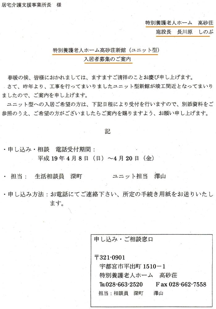 飯田福祉会 高砂荘 浜野修1
