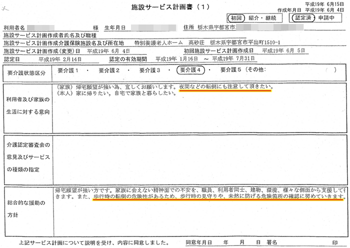 飯田福祉会 高砂荘 浜野修3