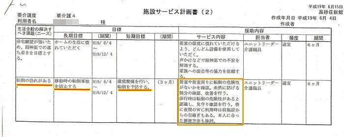 飯田福祉会 高砂荘 浜野修4