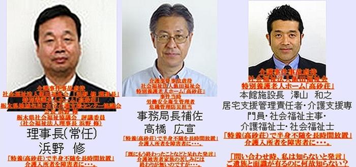 飯田福祉会 高砂荘 浜野 修 理事長 介護事件事故虐待-horz