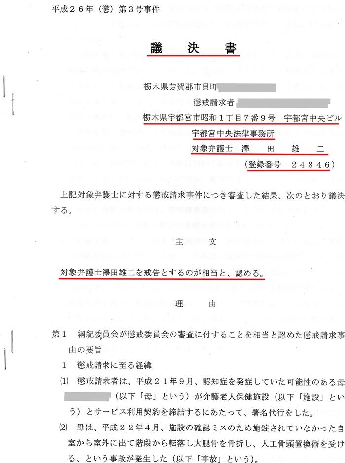 栃木県弁護士会懲戒処分1-1