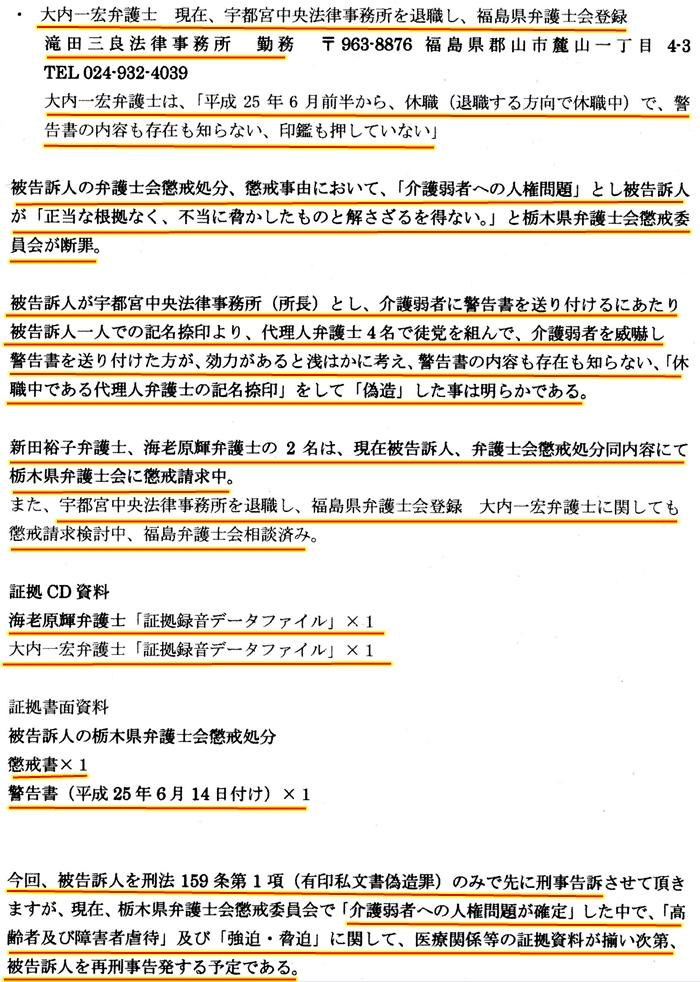 刑事告訴1澤田雄二 宇都宮中央法律事務所 損保ジャパン日本興亜顧問弁護士 もてぎの森うごうだ城