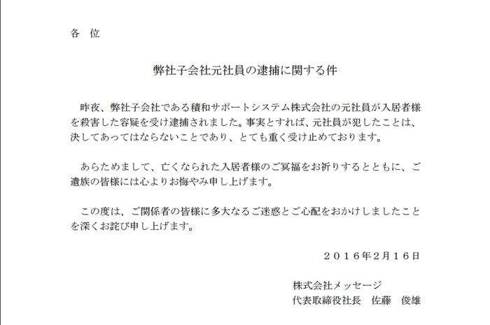 株式会社メッセージ 川崎3人転落事件