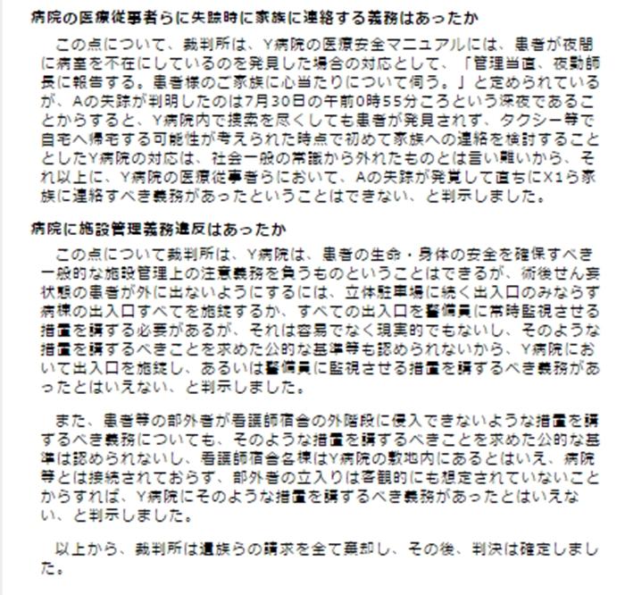 判例タイムズ1328号196頁-3