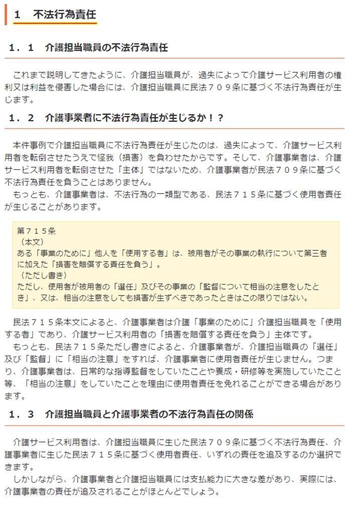 介護関係法規2