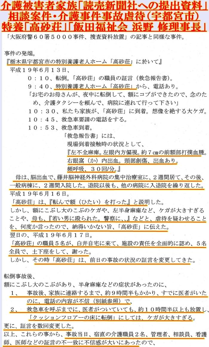 相談案件・特養「高砂荘」(宇都宮市)「飯田福祉会 浜野 修理事長」澤田雄二
