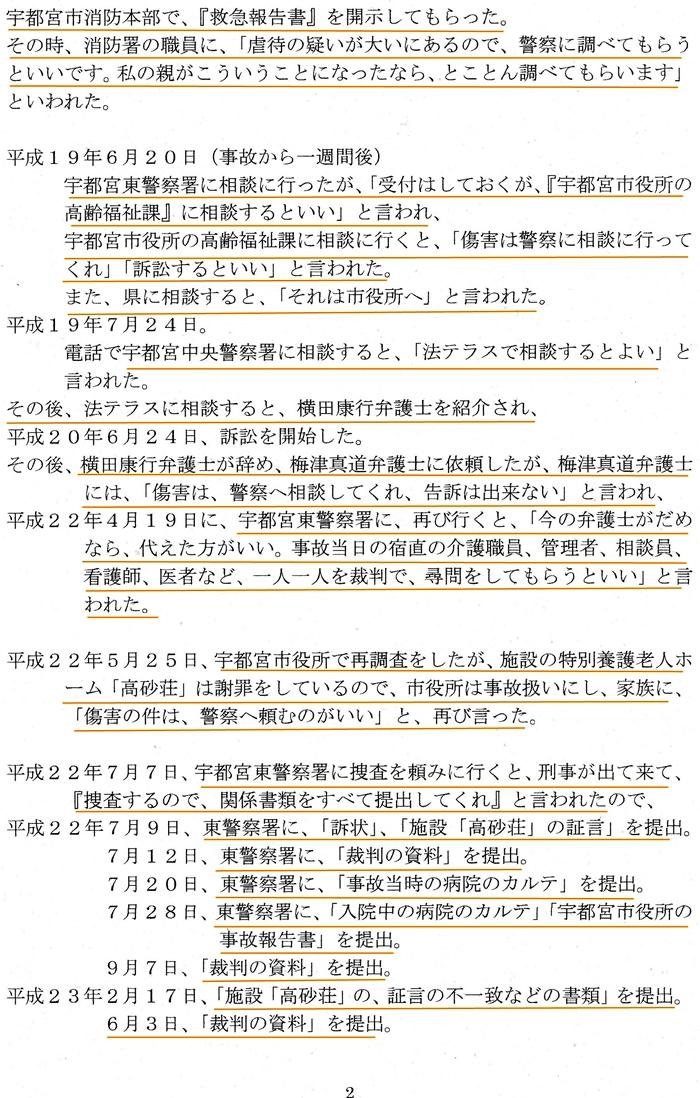相談案件・特養「高砂荘」(宇都宮市)「飯田福祉会 浜野 修理事長」澤田雄二1
