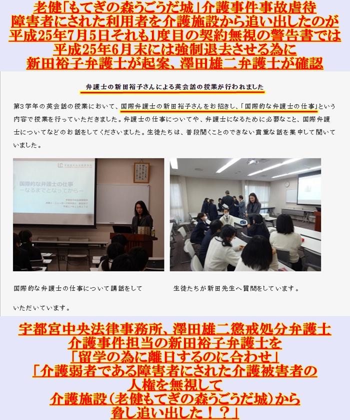 新田裕子弁護士 澤田雄二弁護士 宇都宮中央法律事務所1