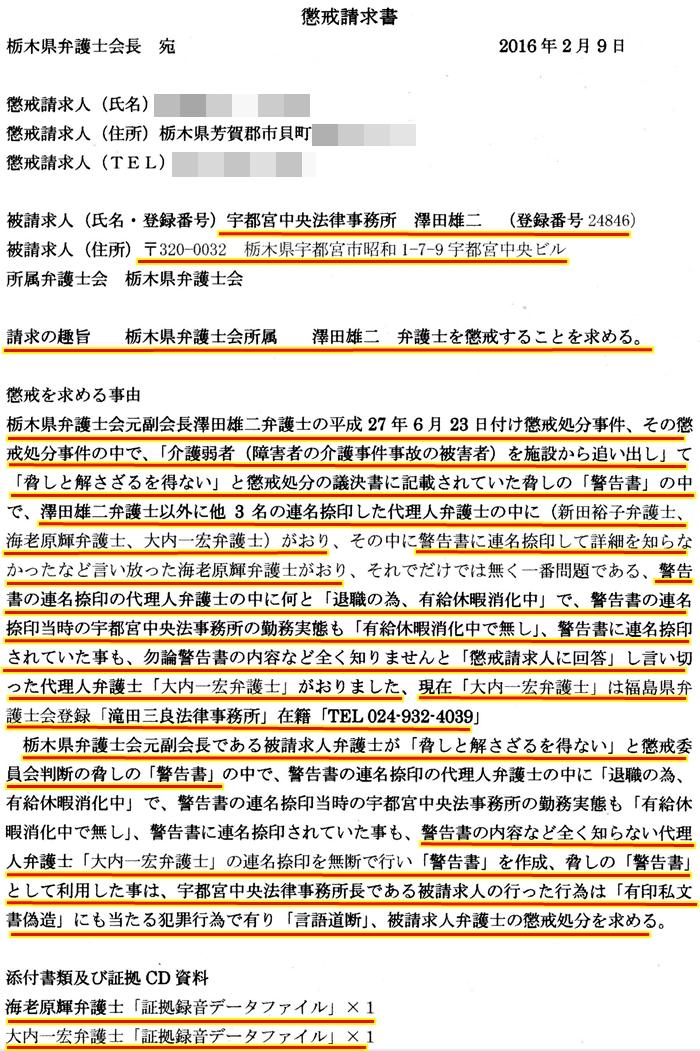 澤田雄二弁護士、懲戒請求2度目 宇都宮中央法律事務所、損保ジャパン日本興亜顧問弁護士